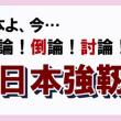 地上波テレビで流すべき番組*チャンネル桜『日本国土強靭化会議 2018』『日本強靭化会議 2017』
