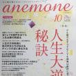 anemone10月号は「人生大逆転の秘訣!」