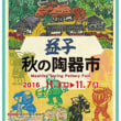 2016 益子秋の陶器市
