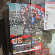 第12回湘南国際マラソンのボランティア説明会に出席