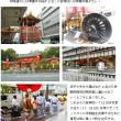 7月の祇園祭りと花の寺(H29.7.14)