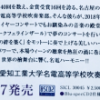 ⭐️発売 6月27日ブラバン!名電 in ウイーン