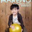 札幌 こどもの自然な笑顔 格安写真館フォトスタジオ・ハレノヒ