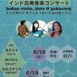 インド古典音楽コンサート ヴァイオリン+フルート+パカーワジ