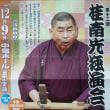 12/9 桂南光独演会