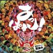 「2017/06/24、25::ヤートセ秋田祭」