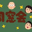 会社の同窓会!