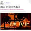 BEJ Movie Club☆☆☆メンバー募集!!!