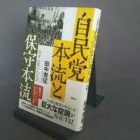 田中秀征著『自民党本流と保守本流』が解き明かす沖縄知事選