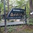 """安曇野の""""もりのおうち"""""""