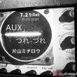日比谷野音の思ひ出、そして今週土曜の京都・ANNIE'S CAFE。