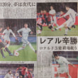 FIFAワールドカップジャパン2016 決勝 レアル・マドリード戦 2