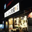 まんぷく食堂 習志野 大久保  ジャンボチキンカツ定食