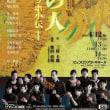 【最新当日券情報】ピッコロ劇団オフシアターVol.35「炎の人ーゴッホ小伝ー」