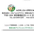 9月2日(土)~3回シリーズ 東京でのセミナーのお知らせと、不死鳥のあしあと、東京での発売店決定!!