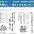 5区で山本ゆう子さんの立候補を辞退