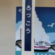 11/13: 駅名標ラリー2018GW大阪ツアー#30: 芦屋川, 岡本, 御影, 六甲 UP