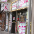 "Gifu / Beauty Salon "" Pura-Ju """