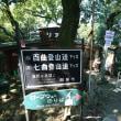 H29.8走行距離 & 9/2岐阜金華山