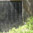 津村節子文学碑      投稿者:佐渡の翼