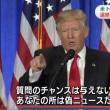 大人気の2017年の偽(フェイク)のニュース賞!(詳報)