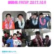 釧路校 F・RCUP 2017.10.9