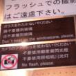 関西方面旅行記(8)伊太祈曽駅駅長よんたま