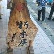 ベジフルツアー in 福井 その6