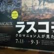 福岡セッションが無事終了しました。ついでに「ラスコー展」を鑑賞してきました♪