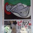 久保惣美術館のピカソ展