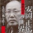 昭和の哲人・安岡正篤 「終戦の詔書」と「平成」の元号に込められた祈りとは