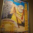 らあめん花月 嵐@蘇我 衝撃の「アルプスのオヤジおんじチーズ味噌ラーメン」!