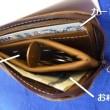 コンパクト革財布の試作