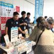 エスポラーダ北海道公式戦で募金活動