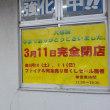 PCNET札幌店、3/11(日)今日閉店しました!(2018年)