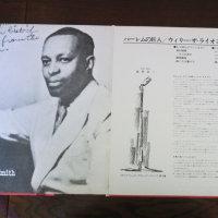 ジャズ・ピアニスト 7 : ウイリー・ザ・ライオン・スミス