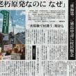 必見動画 「首都圏の巨大老朽原発 再稼働させるのか '東海第二'」 NNNドキュメント