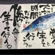 秋刀魚・絵手紙