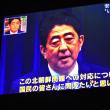 9/26 安部総理の解散