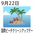 9月22日(金)国際ビーチクリーンアップデー、カーフリーデー、曇ってるよ。(^_^;)