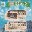 路面電車100周年記念きっぷ