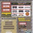 日本の貨物列車219号