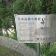 城下町 三田の街めぐり on 2018-6-17 その10  藩校造士館跡