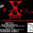 X JAPAN セッション会(訂正あり)