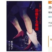 恐い話スペシャル・2 『憑依する坂道』
