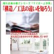 那須塩原で、大田原で、宇都宮で、栃木で、白河で、家づくり、マイホーム取得の第一歩、目を通しておきたい一冊