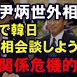 【韓国危機】日韓関係が収拾がつかない事態へwww 韓国「G20で韓日外相会談しようニダ!このままではマズイ!」⇒ 日本「慰安婦像撤去してから要請してこい。消えろ」