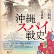 (映画)沖縄スパイ戦史