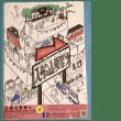 入舟山夏祭りで、トビキリ紙芝居