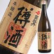 ●期間限定●杉樽の風味「司牡丹 樽酒」入荷@西寅